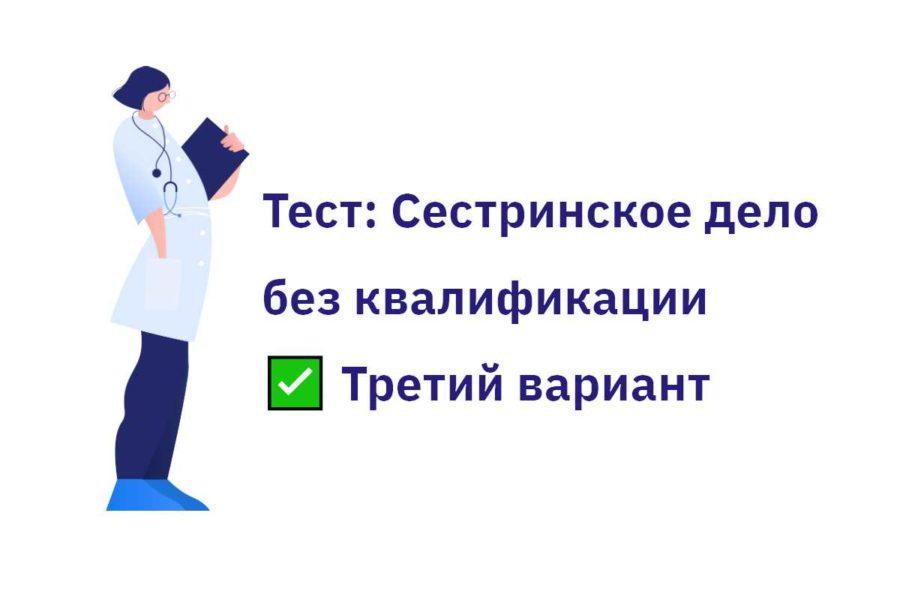 Третий вариант теста для медсестер