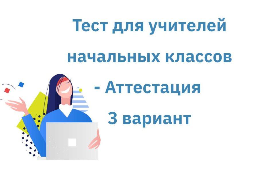 3 тест для учителей начальных классов