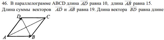 Вопрос 46 теста по математике для аттестации учителей -2 часть