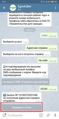 Проверить статус услуги в Телеграмм боте