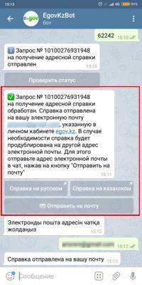 Сохранение справки в Телеграмм боте
