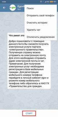 Старт услуги в Телеграмм боте