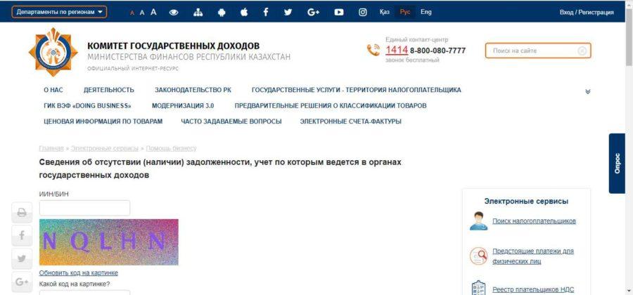 Официальный сайт министерства финансов Республики Казахстан