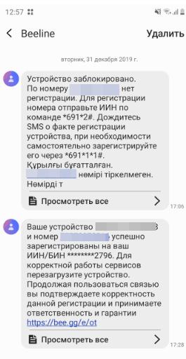 Активация номера Билайн в Казахстане