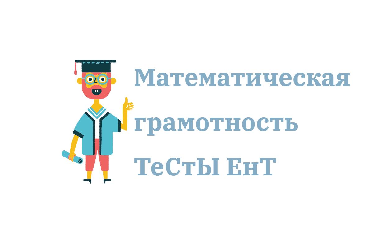 Математическая грамотность Тесты ЕНТ