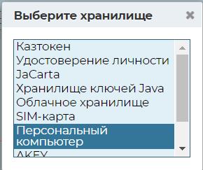 Шаг 14, перевыпуск ЭЦП 2021 г.