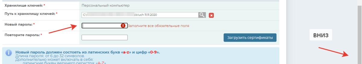 Шаг 29, перевыпуск ЭЦП 2021 г.