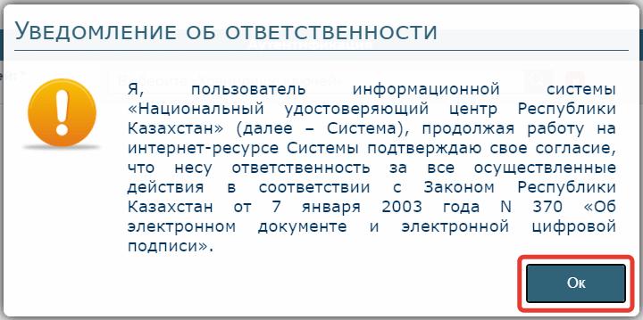 Шаг 3, перевыпуск ЭЦП 2021 г., соглашение об ответсвенности